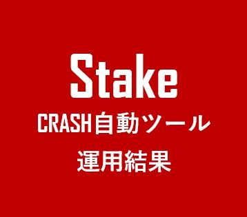 6月14日 Stake CRASH&SLIDE自動ツール 運用結果