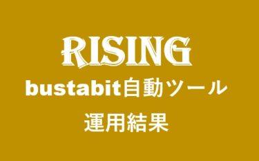 6月13日 バスタビット RISINGツール 運用結果