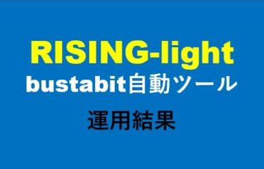 9月28日 バスタビット RISING-light 運用結果