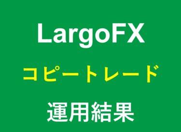 9月27日 コピトレ LargoFX 運用結果