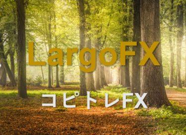 コピトレFX:LargoFXで獲た利益の税金は?