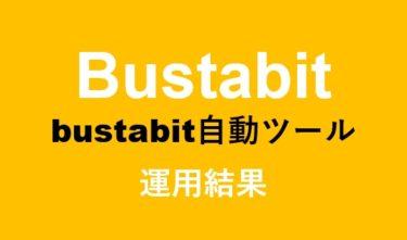 9月27日 bustabit自動ツール&RISINGツール 運用結果