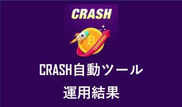 9月27日 Lucky Fish CRASH自動ツール 運用結果